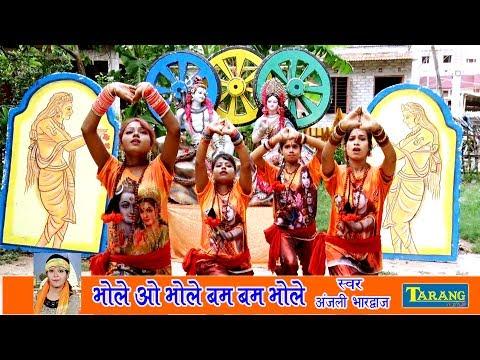 bam bam bhole -बम बम भोले - anjali bhardwaj shiv bajan bhakti songs - bhajan hits