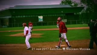 21 мая 2017 Бейсбол ⚾️ Москвич Москва #бейсболмосква#москвич#командамосквич