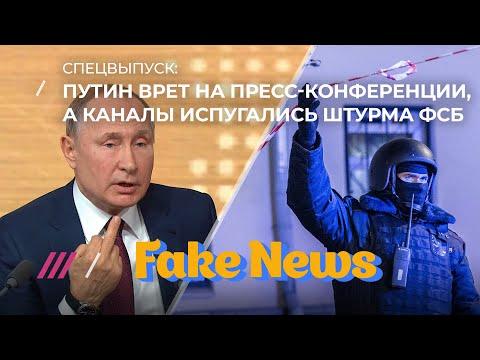 Вранье на пресс-конференции Путина и о стрельбе у ФСБ / Fake News. Спецвыпуск