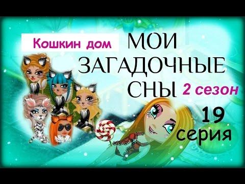 Аватария с озвучкой МОИ ЗАГАДОЧНЫЕ СНЫ 19 серия Кошкин дом