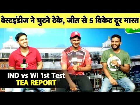 LIVE: Ind vs WI, TEA Report Day 4: WI ने टेके घुटने, भारत जीत से 5 विकेट दूर | Sports Tak