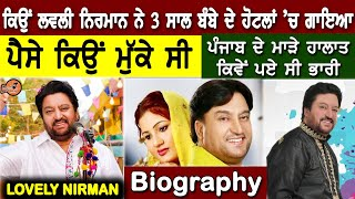 Lovely Nirman Biography (ਕਿਉਂ 3 ਸਾਲ ਮੁੰਬਈ Hotels 'ਚ Hindi Song ਗਾਏ) Family | Interview | Songs |Wife