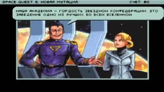 Space Quest 5: Новая мутация, прохождение, часть 1