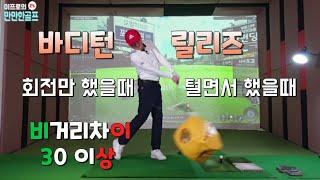 골프스윙동영상 골프 비거리 늘리기 바디턴 바디릴리즈 동…