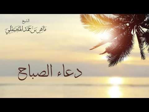 الشيخ ماهر المعيقلي - دعاء الصباح | Sheikh Maher Al Muaiqly - Duaa Al Sabah