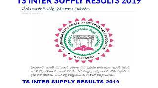TS INTER SUPPLY RESULTS 2019 | MANABADI TS INTER SUPPLY RESULTS 2019