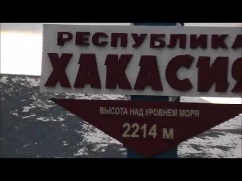 Перевал Тыва-Хакасия.Через Ак-Довурак