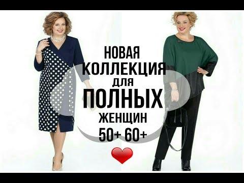 Стильная одежда для ПОЛНЫХ женщин 50, 60 лет. Большие размеры