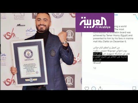تفاعلكم | جدل حول اختيار تامر حسني الفنان الأكثر تأثيرا في العالم!  - 18:59-2019 / 12 / 10