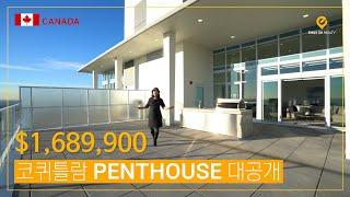 캐나다 고층콘도 Penthouse 대공개 | 메트로밴쿠…