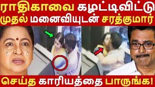 முதல் மனைவியுடன் சரத்குமார் செய்த காரியத்தை பாருங்க! Tamil News   Latest News   Viral