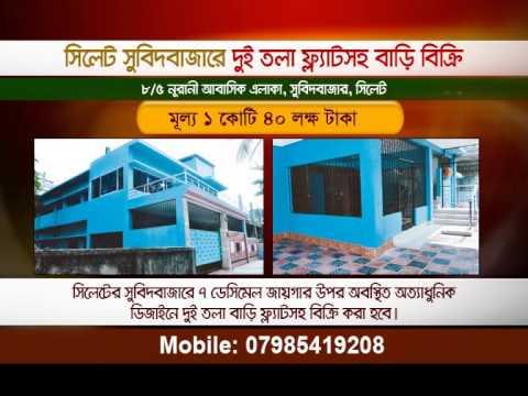 Flat Sale in Sylhet Subidbazar