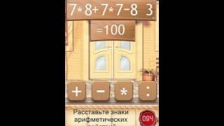 94 уровень - 100 Doors Seasons 2 (100 Дверей Сезоны 2) прохождение