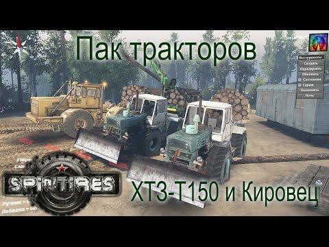 SpinTires. Пак тракторов. Т-150К и Кировец. (Ссылка в описании)