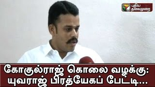 Gokulraj Murder Case: Yuvaraj's exclusive interview to Puthiyathalaimurai Part 1 Spl tamil video hot news 03-10-2015