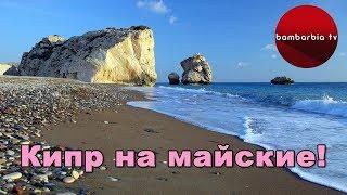 Тури на КІПР на травневі свята | Туры на Кипр на майские - узнай цены!