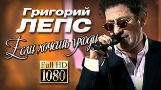ПРЕМЬЕРА!!! Григорий ЛЕПС - Если хочешь уходи /Видеоклип/1080p/HD