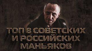 Топ 8 советских и российских маньяков