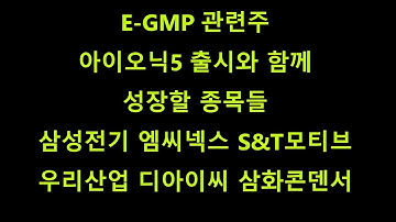 E GMP관련주 아이오닉5가 출시되면서 성장할 종목들 삼성전기 엠씨넥스 디아이씨 우리산업