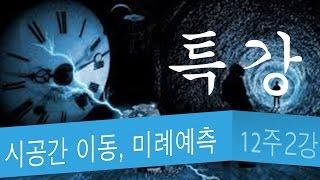 동양역술특강 제12주차2강(시간과 월장의 시공간 차원이동과 미래예측)