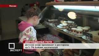 РЕПОРТАЖ: Как открыть детское кафе - ресторан(, 2012-03-05T13:04:47.000Z)