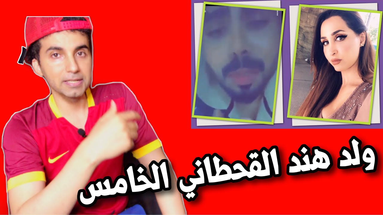 ظهور ولد هند القحطاني الخامس صدق ولدها وإلا يسوقها Youtube
