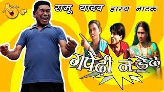 Gapedi no. Dedh   Ramu Yadav   Cg Comedy natak   chhattisgarhi comedy film   best comedy