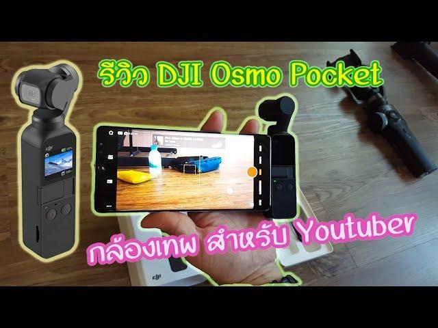 รีวิว DJI Osmo Pocket กล้องจิ๋วแต่เทพ!! (Unbox and Full Review DJI Osmo Pocket)