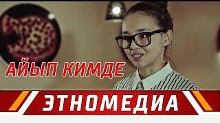 АЙЫП КИМДЕ | Кыска Метраждуу Кино - 2017 | Режиссер - Мансур-Бек Канназар