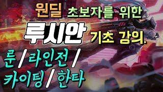 원딜 초보자를 위한 루시안 기초 강의. 룬/라인전/카이팅/한타 싹 다 알려드릴게요![캬하하]