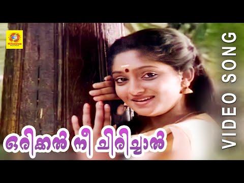 Orikkal Nee Chirichal | Appu | Malayalam Film Song