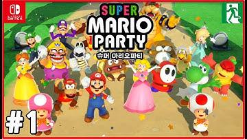 슈퍼 마리오 파티 #1 - 처음 해보는 마리오 파티게임