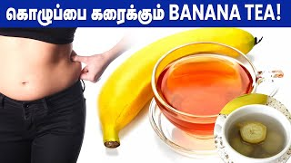 Banana Tea Benefits Tamil  | IBC Tamil Tv