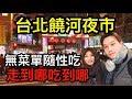 台北福容住一晚 饒河夜市走到哪吃到哪【Bobo TV】 Taipei Rao He Night Market