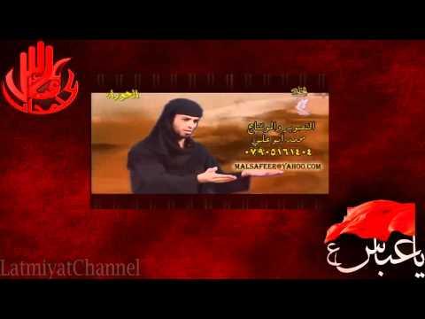 al Radaud Walid al Sultani - Ana al Abbas (s.a.)