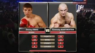 Дмитрий Пирог vs. Геннадий Мартиросян