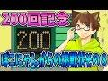 【スーパーマリオメーカー#200】ぽこにゃんからの挑戦状その8を公開!【Super Mario Maker】ゆっくり実況プレイ