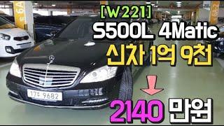 벤츠S500 4Matic L 신차가격 1억9천만원 지금…