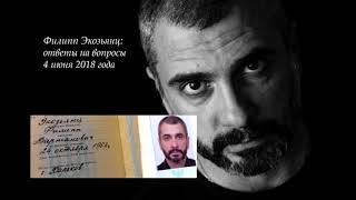 Филипп Экозьянц ответы на вопросы 4 июня 2018