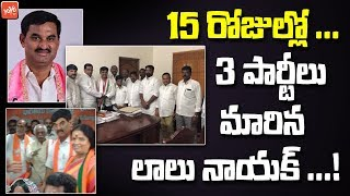 Devearakonda Constituency Leader Lalu Nayak Changes 3 Parties in 15 Days Why..? | YOYO TV Channel