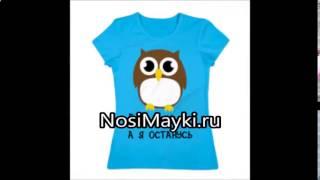 пошив футболки челябинск(http://nosimayki.ru/ - интернет магазин футболок, приглашает Вас за покупками. У нас Вы можете заказать футболку с..., 2017-01-08T17:19:08.000Z)
