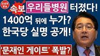 우리들병원 특혜의혹 터졌다! 한국당 심재철 공식 문제 제기! (진성호의 융단폭격)