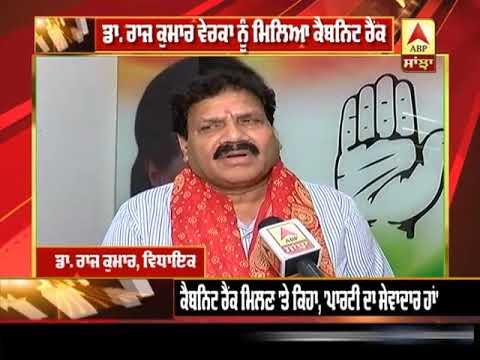 Dr. Raj Kumar Verka ਨੇ Cabinet Rank ਮਿਲਨ `ਤੇ ਜਤਾਈ ਖੁਸ਼ੀ