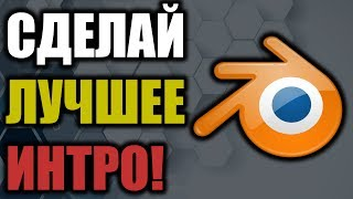 КАК СДЕЛАТЬ ИНТРО В BLENDER БЕСПЛАТНО!(Original: https://www.youtube.com/watch?v=yE84PMtHoAY Перевод видео Ziovo This is Ziovo's video translation to russian Thank you Ziovo!, 2016-01-12T03:37:05.000Z)