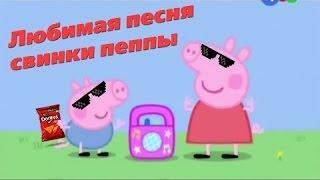 Любимая песня свинки пеппы [x5]