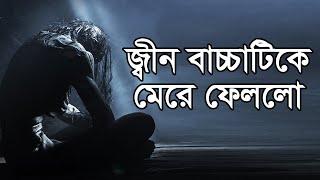bhoot-studio-fm-94-4-bangla-horror-story-jago-fm-94-4