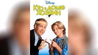 Кто в доме хозяин (1995)