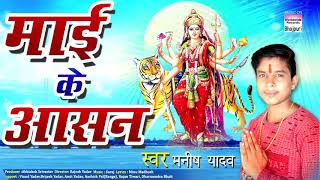 Maayi ke Aasan (Manish Yadav) DEVI GEET