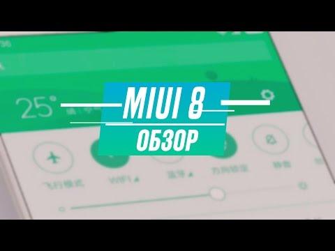MIUI 8 против MIUI 7. Обзор фишек, сравнение, демонстрация возможностей.