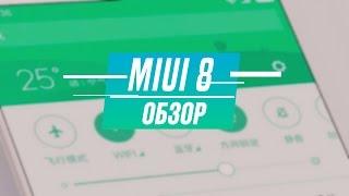 MIUI 8 против MIUI 7. Обзор фишек, сравнение, демонстрация возможностей.(http://bit.ly/1NTlkjh - регистрируйся в Letyshops и экономь http://bit.ly/1JKQN36 - расширение Letyshops для хрома Xiaomi Mi4 брал тут - http://bit.l..., 2016-06-08T19:46:12.000Z)